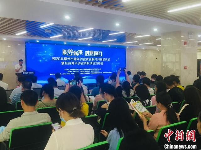 广西柳州向青年创业者提供1.1亿元低息贴息贷款