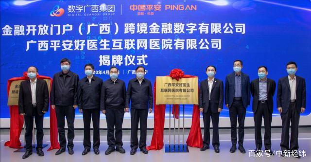 平安好医生与广西打造省级互联网医院服务平台