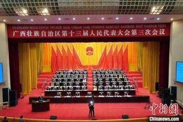广西壮族自治区第十三届人大三次会议在南宁开幕