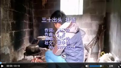 《三十出头 蒙华诗 广西壮语歌曲 壮语版》
